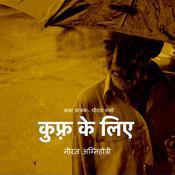 Kufr Ke Liye Audiobook, by Neeraj Agnihotri