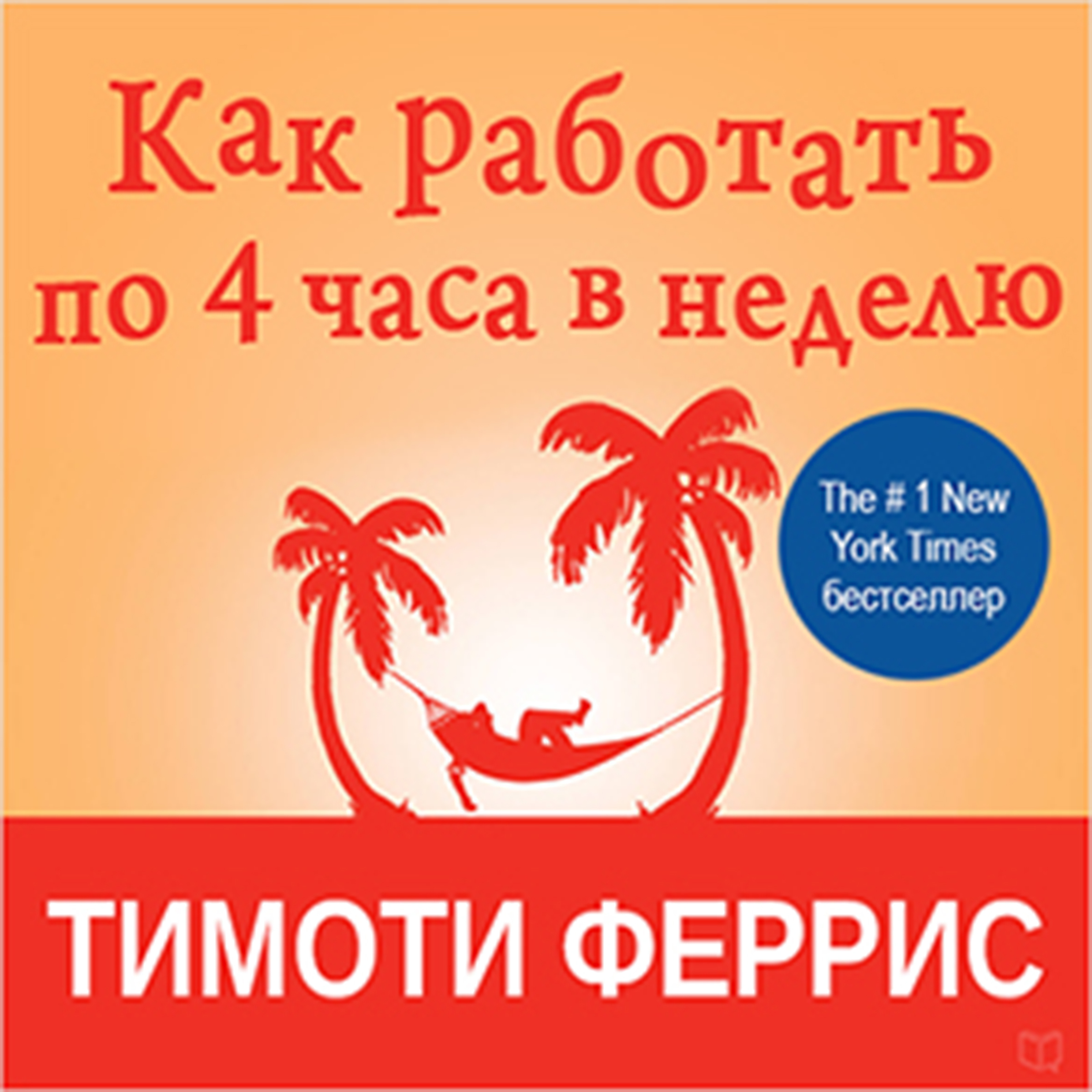 Printable The 4-Hour Workweek: Escape 9-5, Live Anywhere, and Join the New Rich [Russian Edition] Audiobook Cover Art