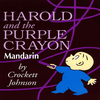 Harold And The Purple Crayon Audiobook, by Crockett Johnson