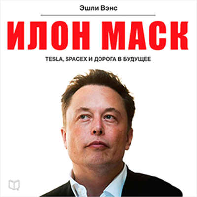 Elon Musk: Tesla, SpaceX, and the Quest for a Fantastic Future [Russian Edition] Audiobook, by Ashlee Vance