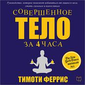 The 4 Hour Body [Russian Edition]: An Uncommon Guide to Rapid Fat Loss, Incredible Sex and Becoming Superhuman Audiobook, by Timothy Ferriss