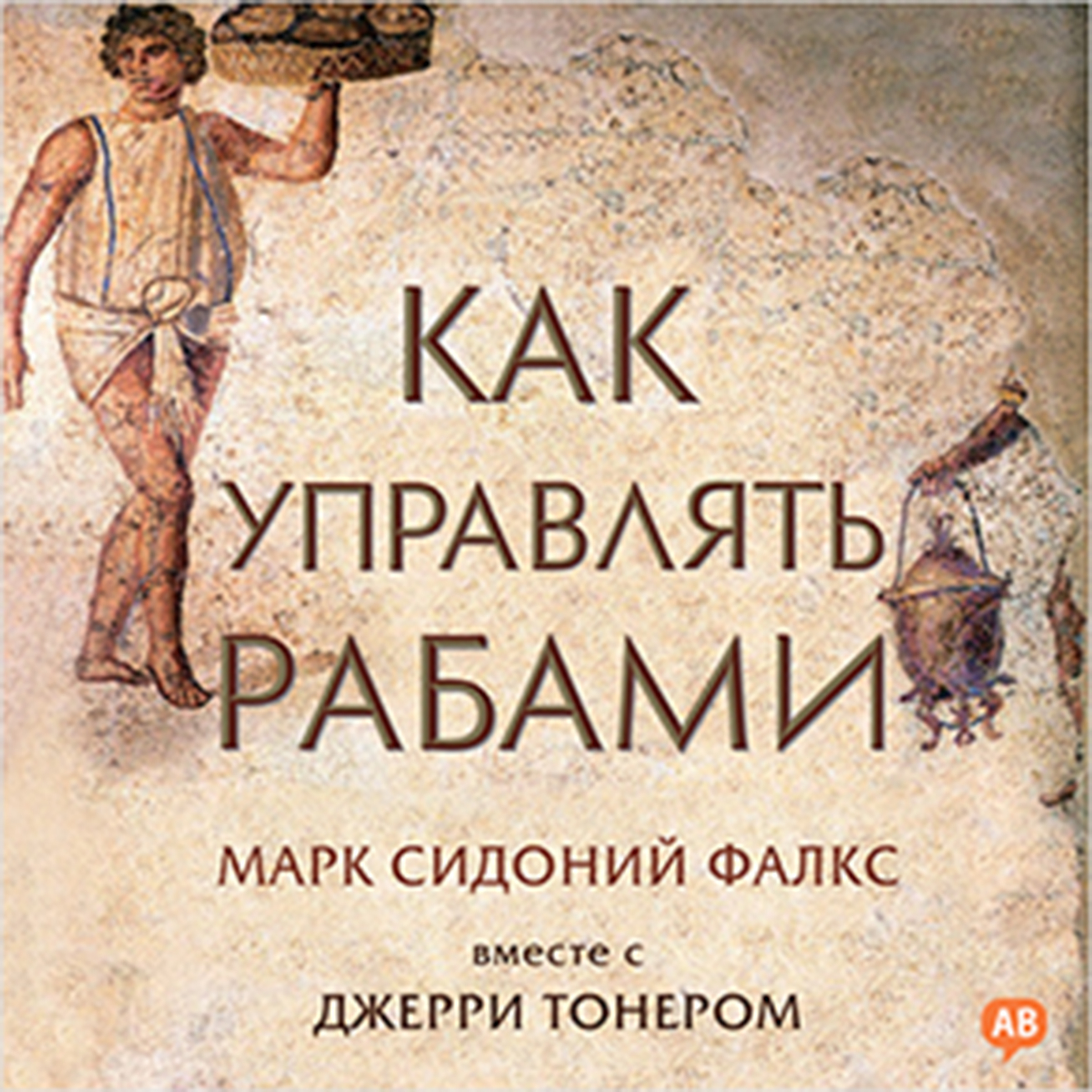 Printable How to Manage Your Slaves [Russian Edition] Audiobook Cover Art