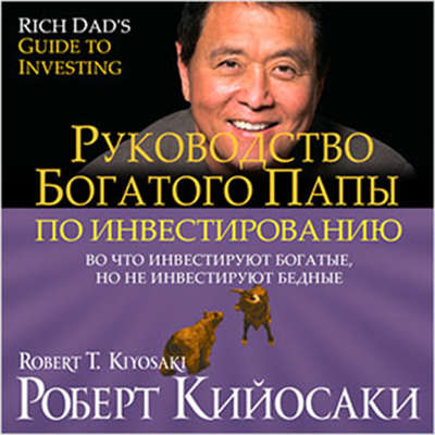 Rich Dads Guide to Investing: What the Rich Invest in, That the Poor and the Middle Class Do Not! [Russian Edition] Audiobook, by Robert T. Kiyosaki