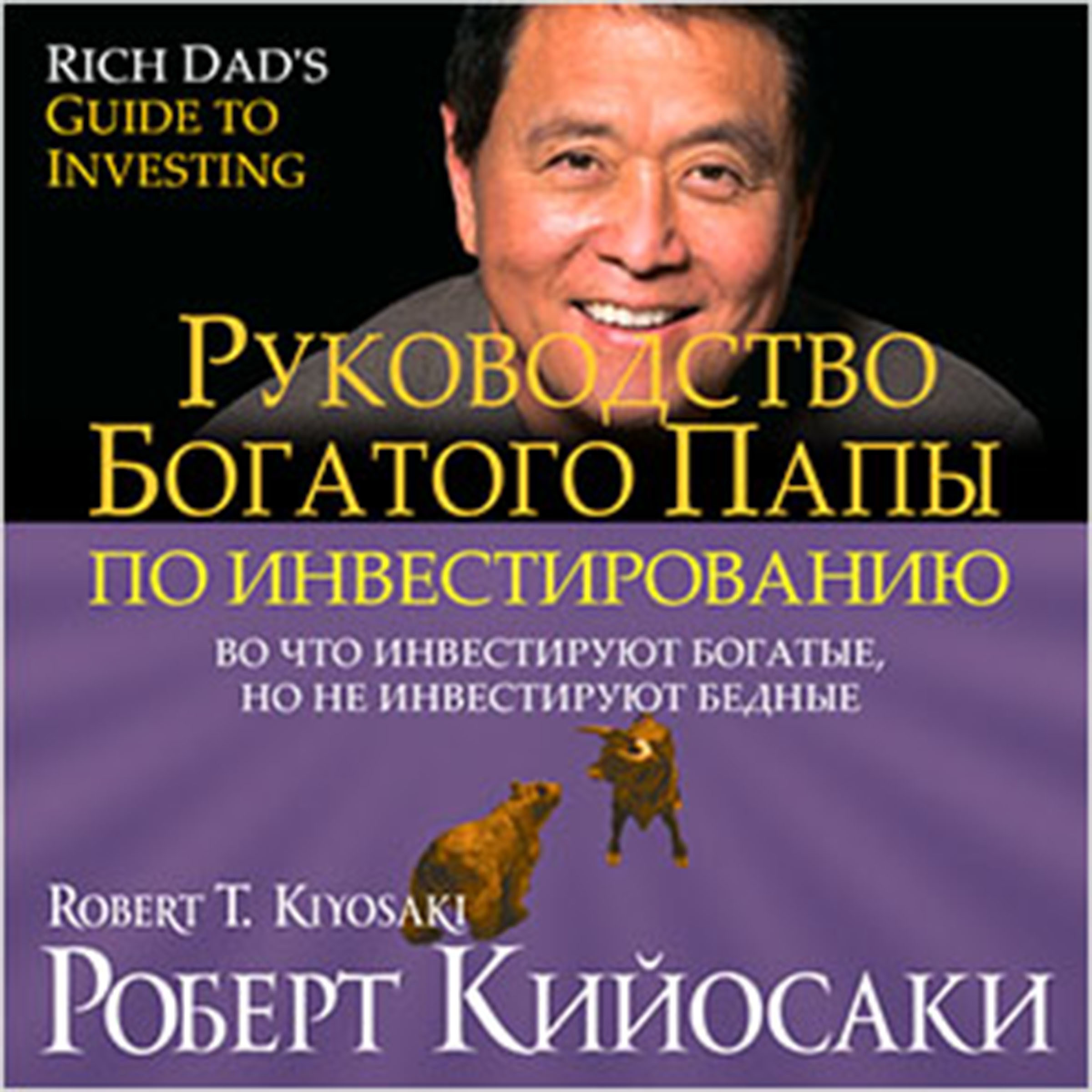 rich dad s guide to investing what the rich invest in that the rh audiobookstore com rich dad guide to investing free pdf rich dad's guide to investing review