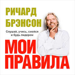 The Virgin Way: How to Listen, Learn, Laugh and Lead [Russian Edition] Audiobook, by Richard Branson