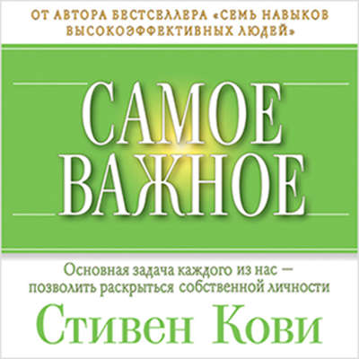 The Wisdom and Teachings [Russian Edition] Audiobook, by Stephen R. Covey