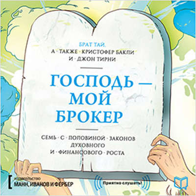 God Is My Broker [Russian Edition] Audiobook, by Christopher Buckley