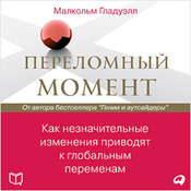 The Tipping Point: How Little Things Can Make a Big Difference [Russian Edition] Audiobook, by Malcolm Gladwell