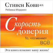The SPEED of Trust: The One Thing that Changes Everything [Russian Edition] Audiobook, by Stephen M. R. Covey
