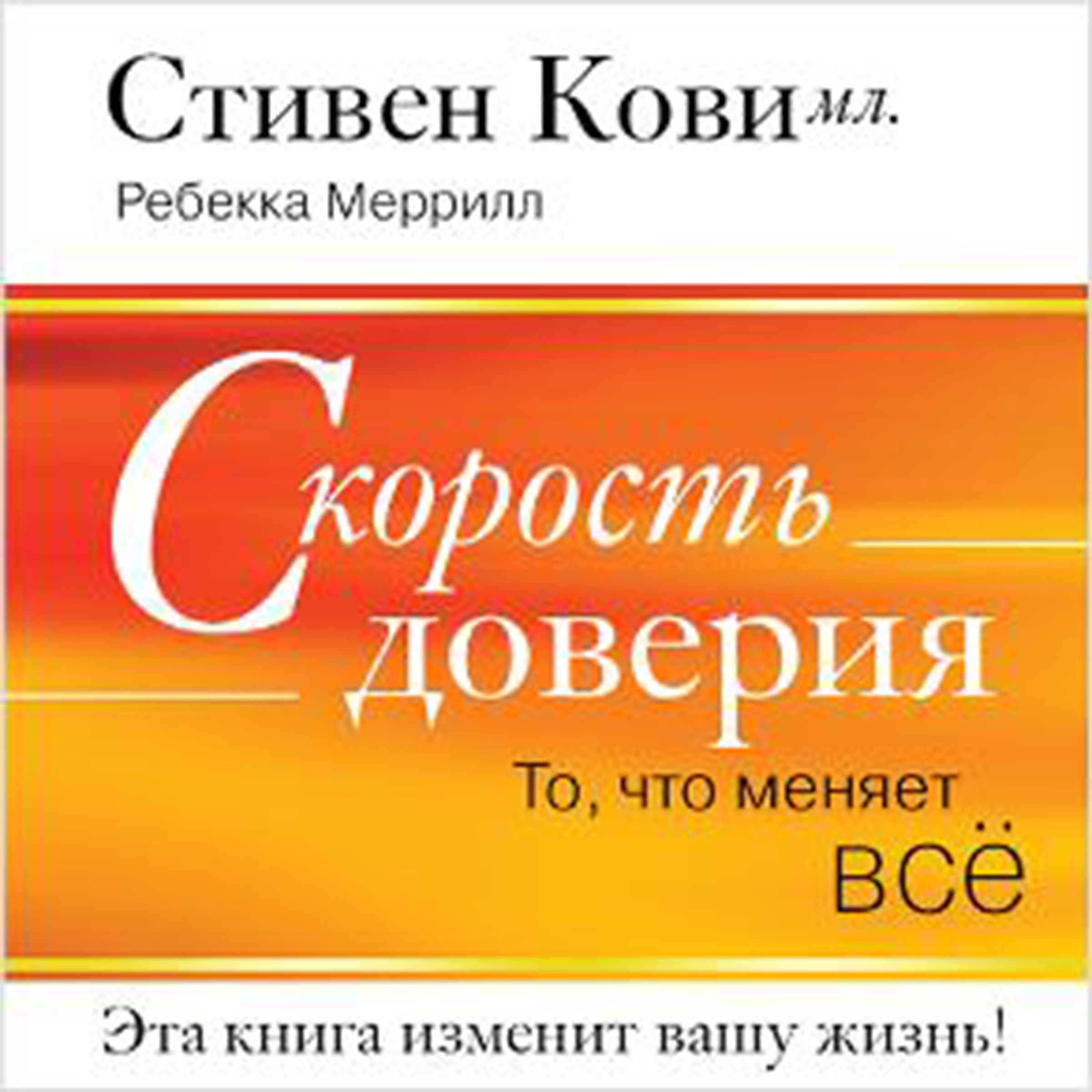 Printable The SPEED of Trust: The One Thing that Changes Everything [Russian Edition] Audiobook Cover Art