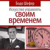 The Art of Time Management [Russian Edition] Audiobook, by Bodo Schäfer