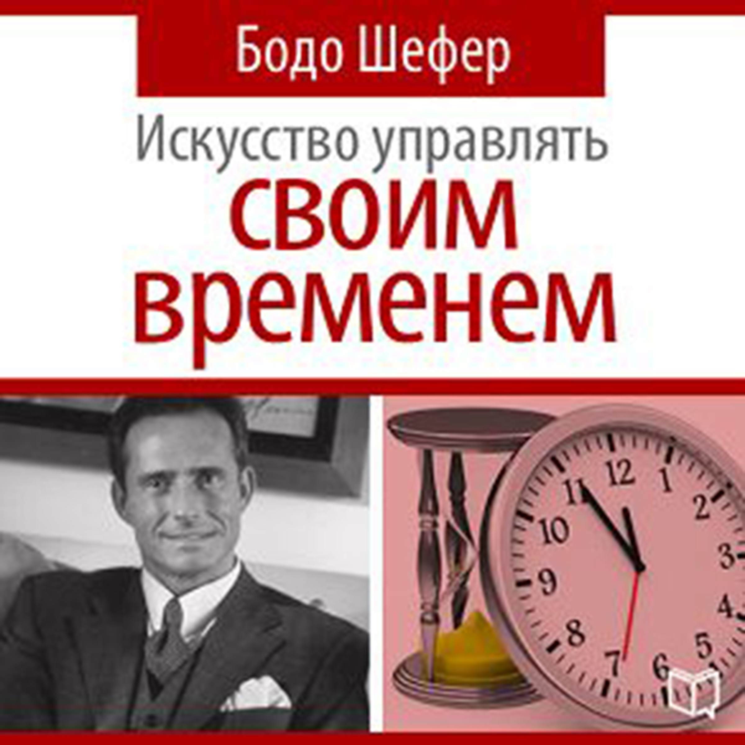 Printable The Art of Time Management [Russian Edition] Audiobook Cover Art