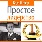 Leading Simple: The Laws of Successful Leadership [Russian Edition] Audiobook, by Bodo Schäfer