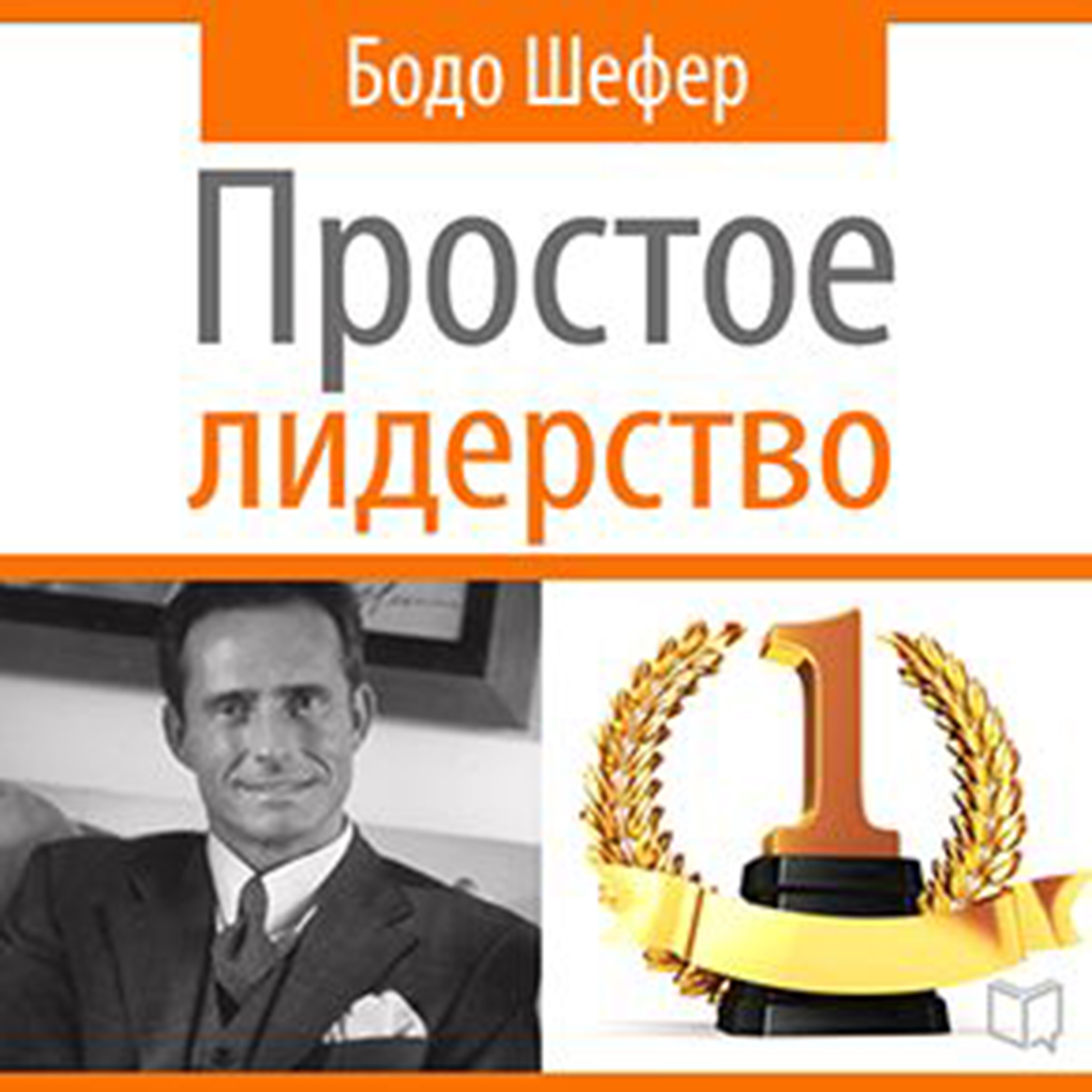 Printable Leading Simple: The Laws of Successful Leadership [Russian Edition] Audiobook Cover Art
