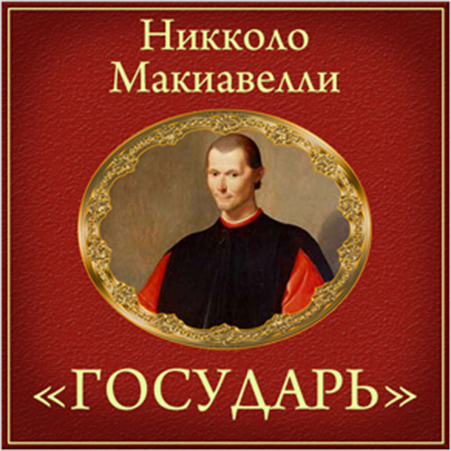 Prince. Summary [Russian Edition] Audiobook, by Niccolò Machiavelli