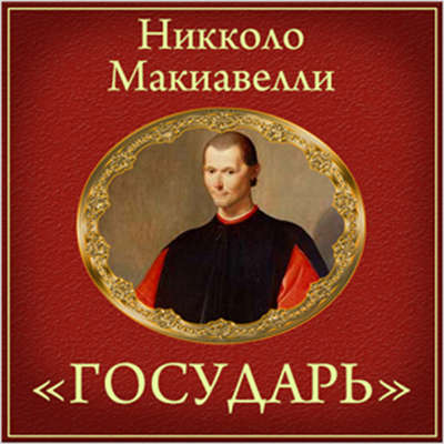 Prince. Summary [Russian Edition] Audiobook, by Niccolò Machiavelli