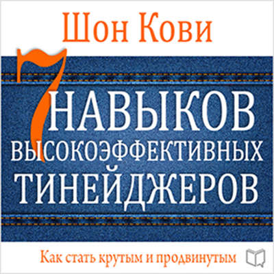 The 7 Habits of Highly Effective Teens [Russian Edition] Audiobook, by Sean Covey