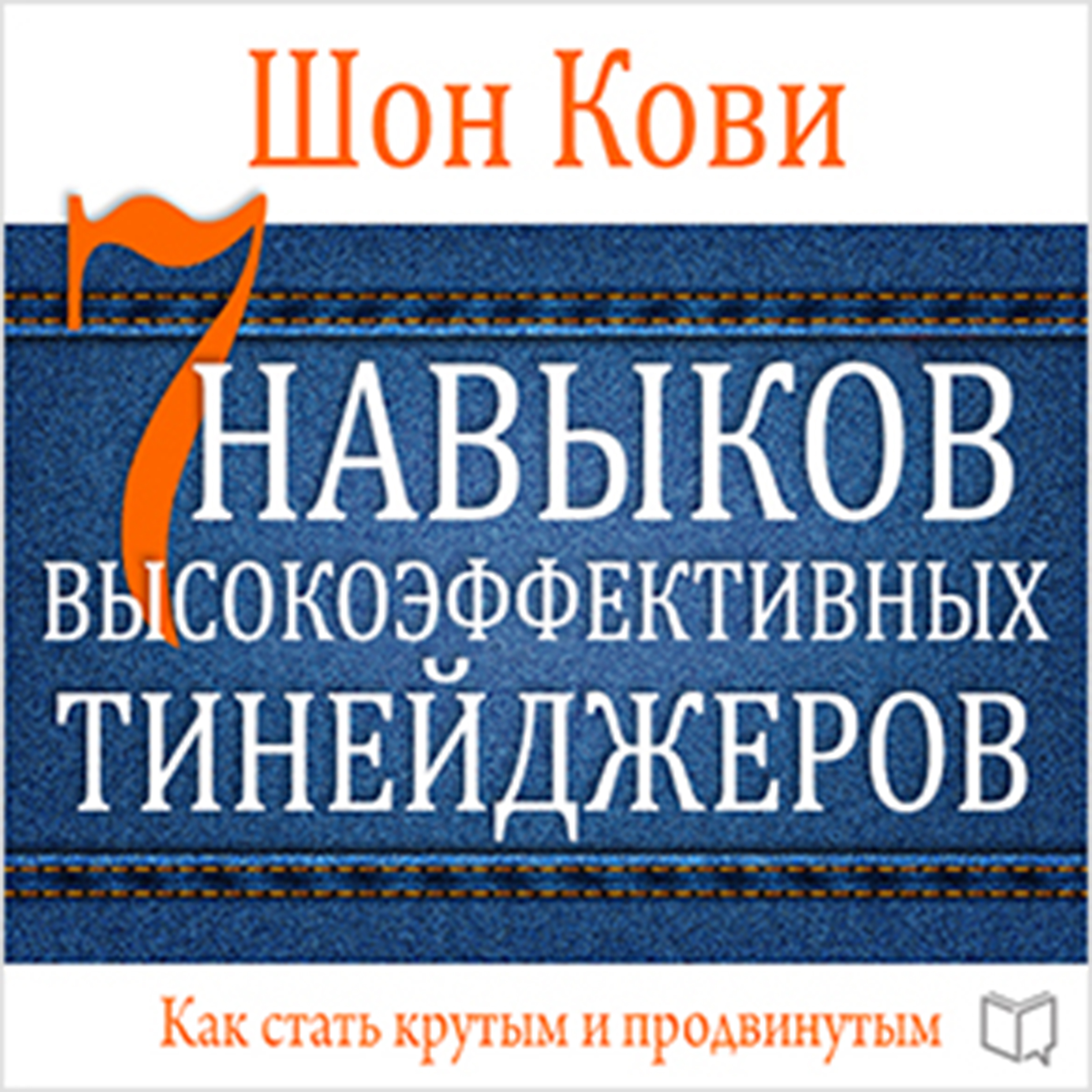 Printable The 7 Habits of Highly Effective Teens [Russian Edition] Audiobook Cover Art