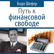 The Road To Financial Freedom - Earn Your First Million in Seven Years: What Rich People Do and Poor People Do Not to Become Rich [Russian Edition] Audiobook, by Bodo Schaefer
