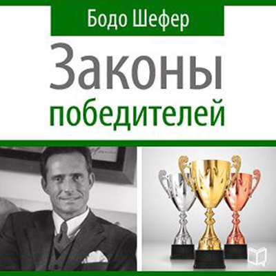 The Winners Laws - 30 Absolutely Unbreakable Habits of Success: Everyday Step-by-Step Guide to Rich and Happy Life [Russian Edition] Audiobook, by Bodo Schäfer