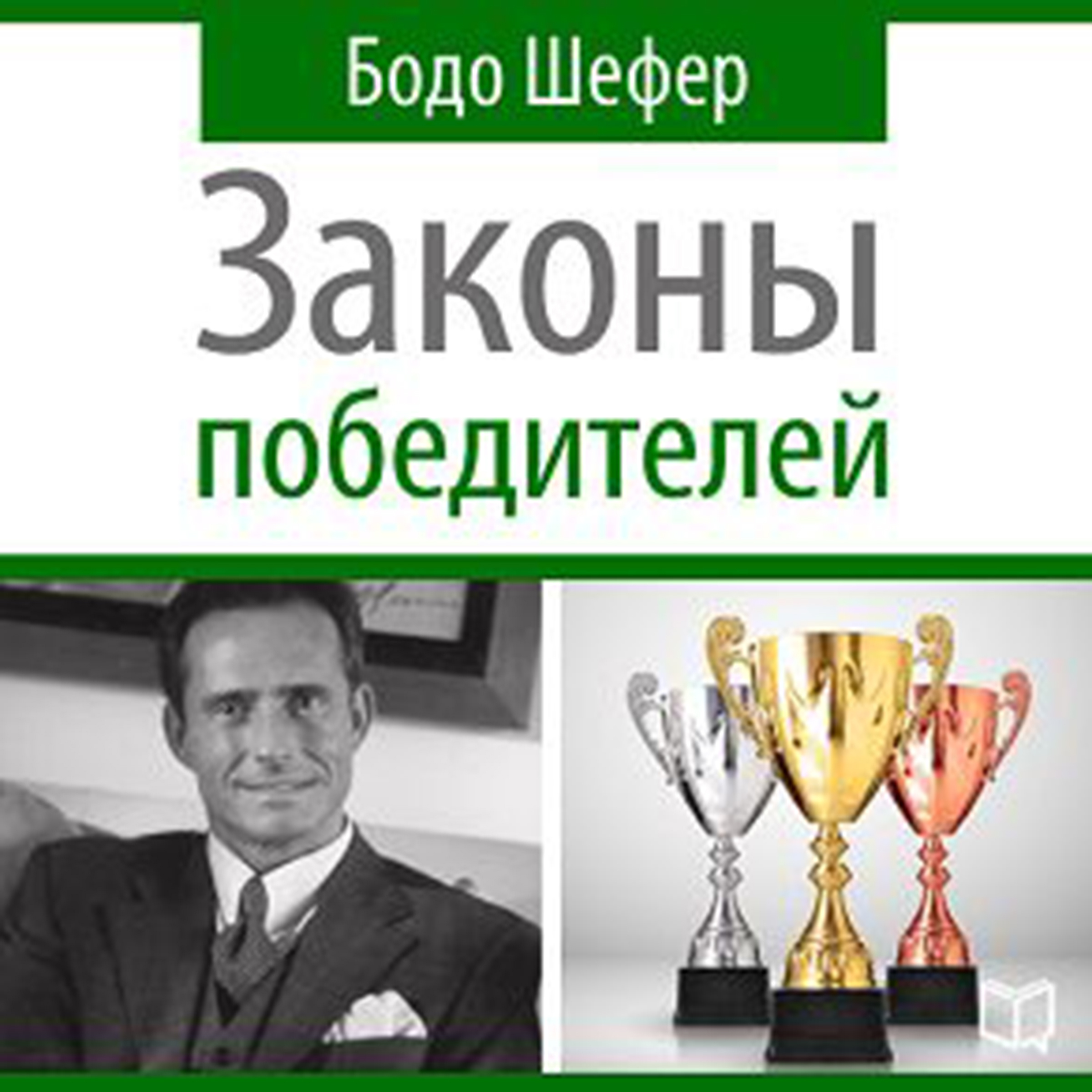 Printable The Winners Laws - 30 Absolutely Unbreakable Habits of Success: Everyday Step-by-Step Guide to Rich and Happy Life [Russian Edition] Audiobook Cover Art