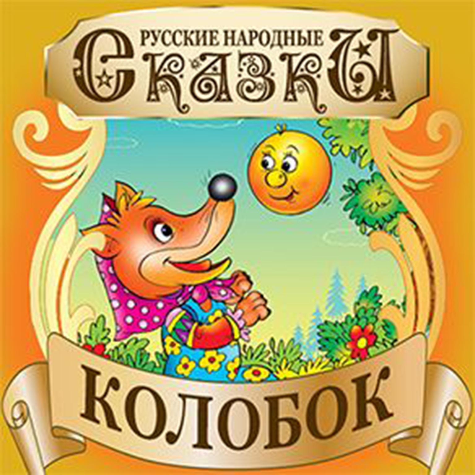 Gingerbread Man (Kolobok) [Russian Edition] Audiobook, by Folktale
