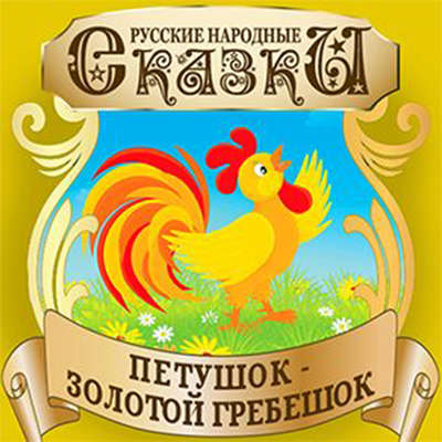 Golden Rooster Comb (Petushok Zolotoj Grebeshok) [Russian Edition]  Audiobook, by Folktale