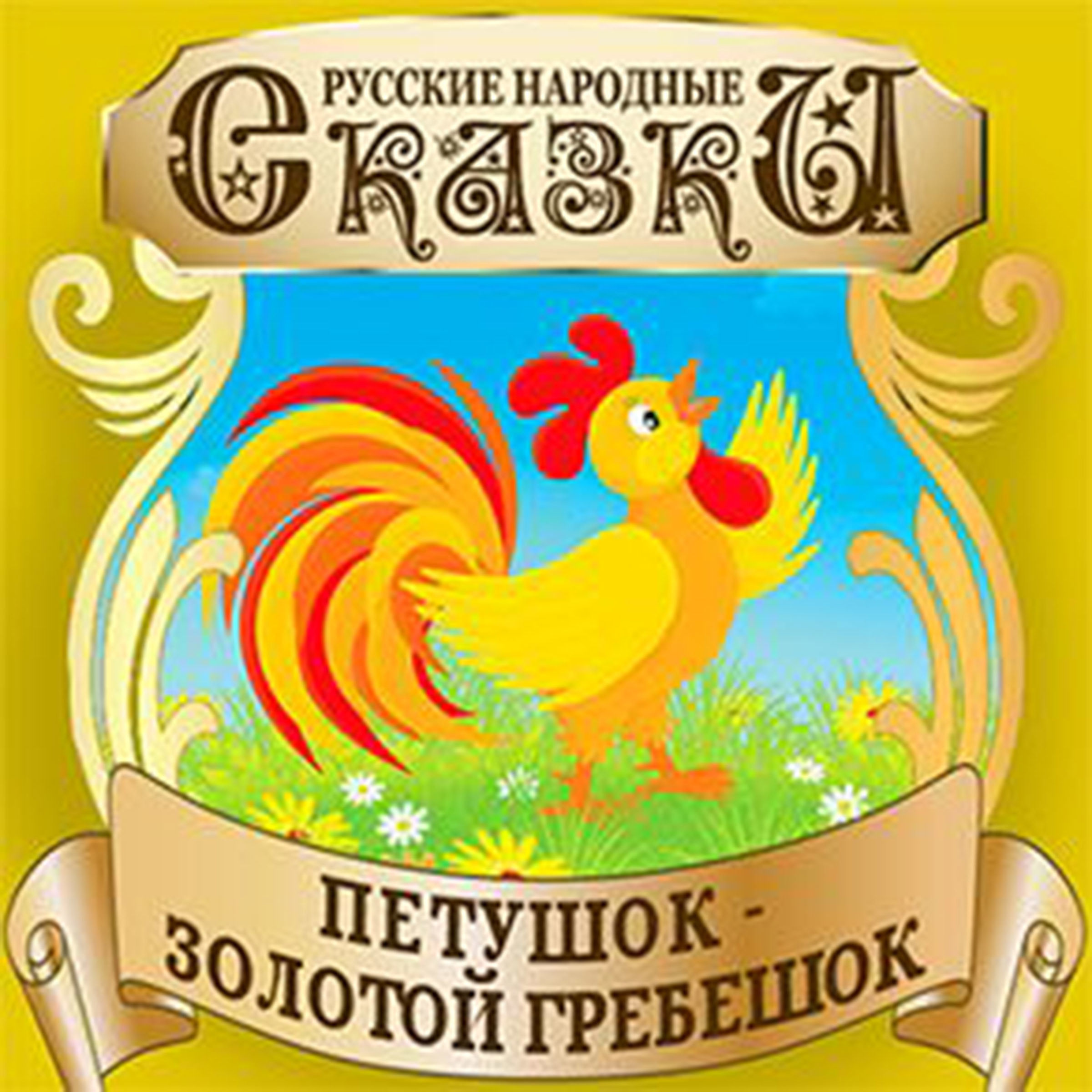 Printable Golden Rooster Comb (Petushok Zolotoj Grebeshok) [Russian Edition]  Audiobook Cover Art