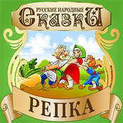 Repka [Russian Edition] Audiobook, by Folktale