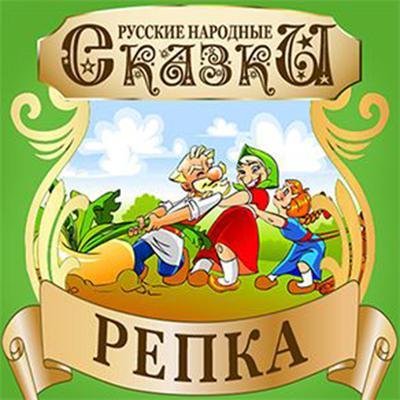 Repka [Russian Edition] Audiobook, by Folktale