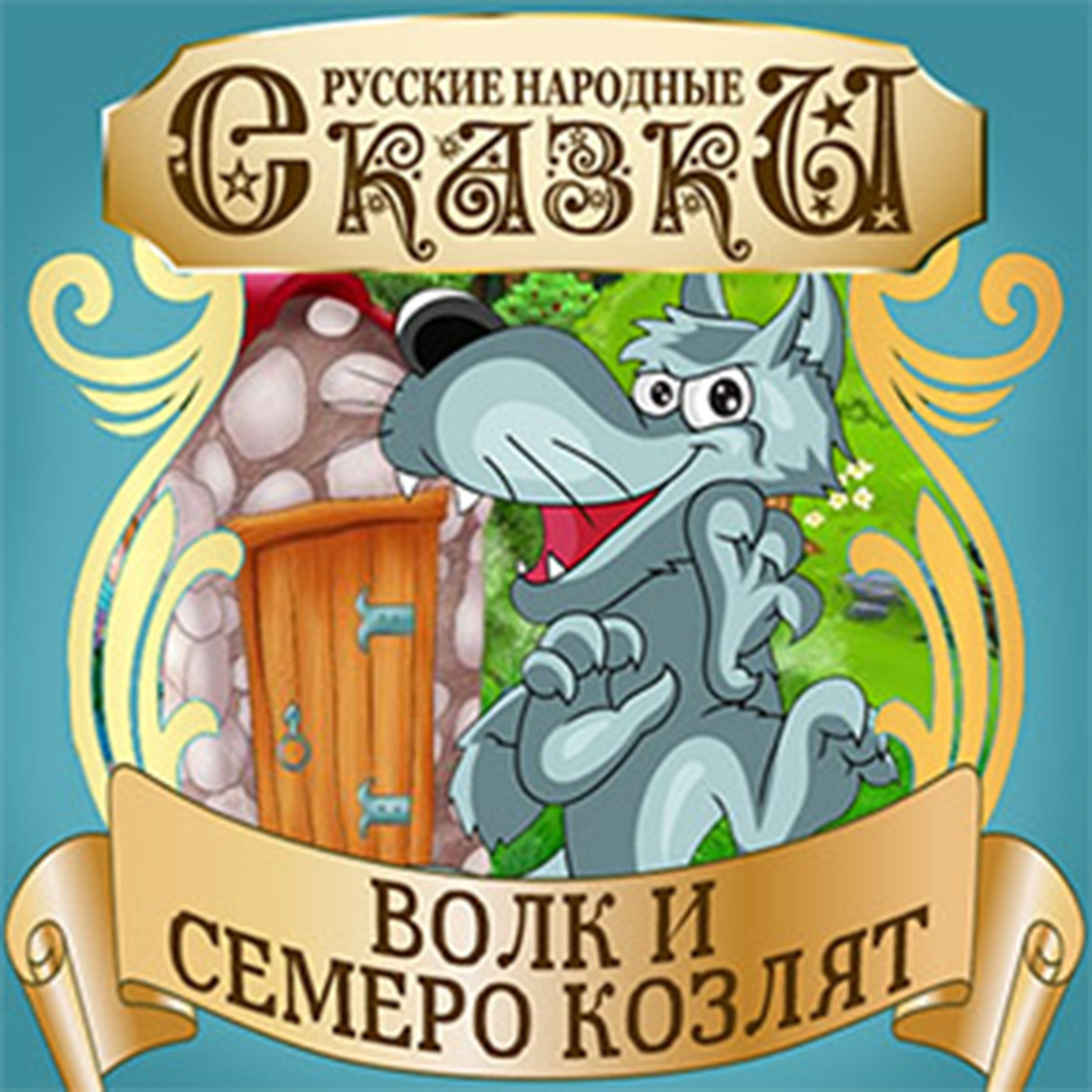 Printable The Wolf and the Seven Little Kids [Russian Edition] Audiobook Cover Art