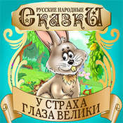 Fear Has Big Eyes [Russian Edition] Audiobook, by Folktale