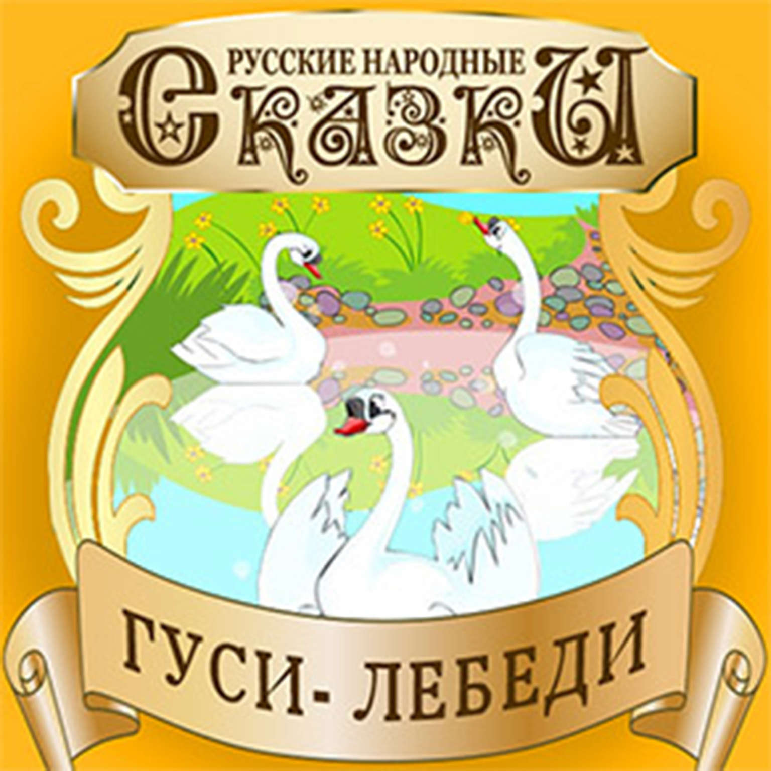 Swan Geese [Russian Edition] Audiobook, by Folktale