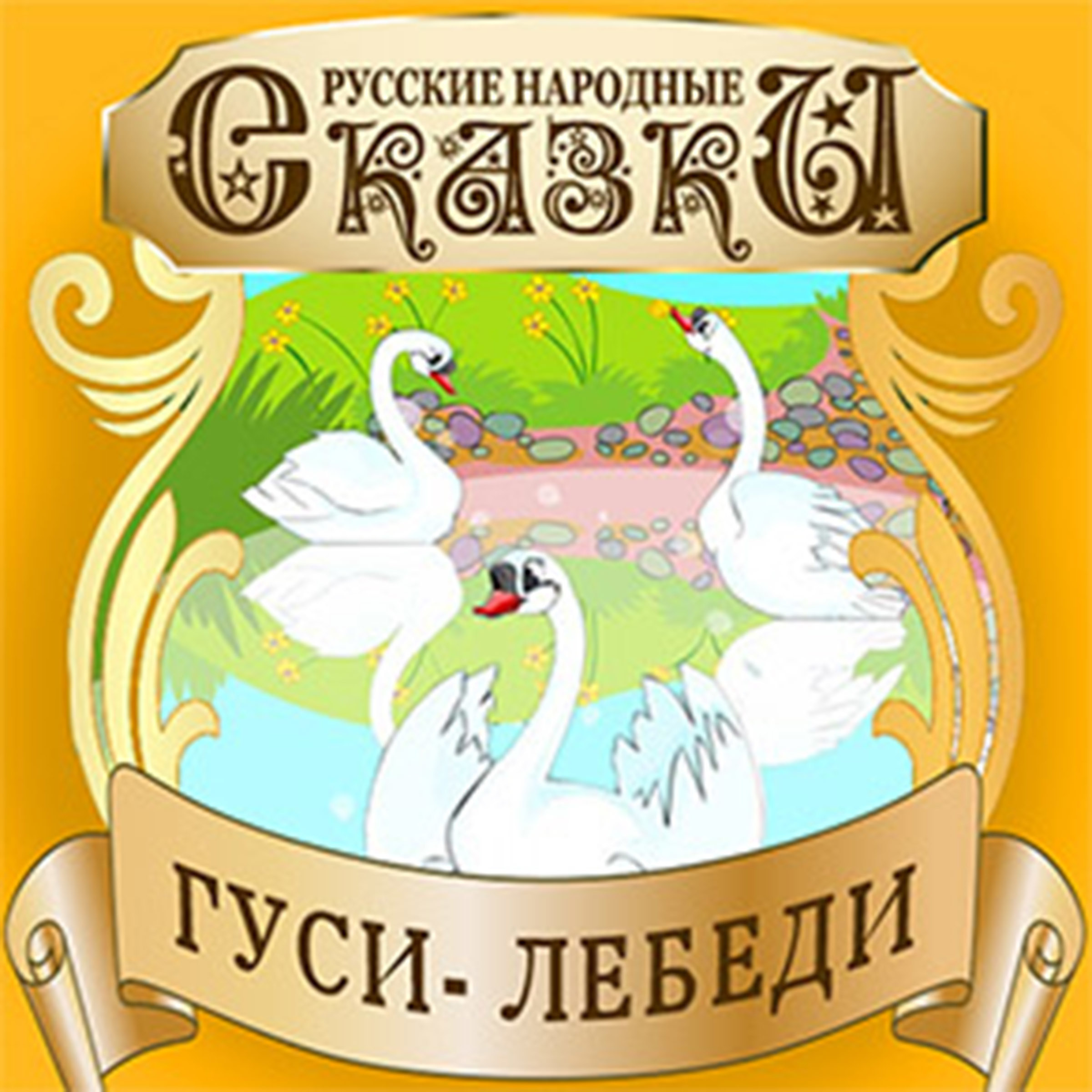 Printable Swan Geese [Russian Edition] Audiobook Cover Art