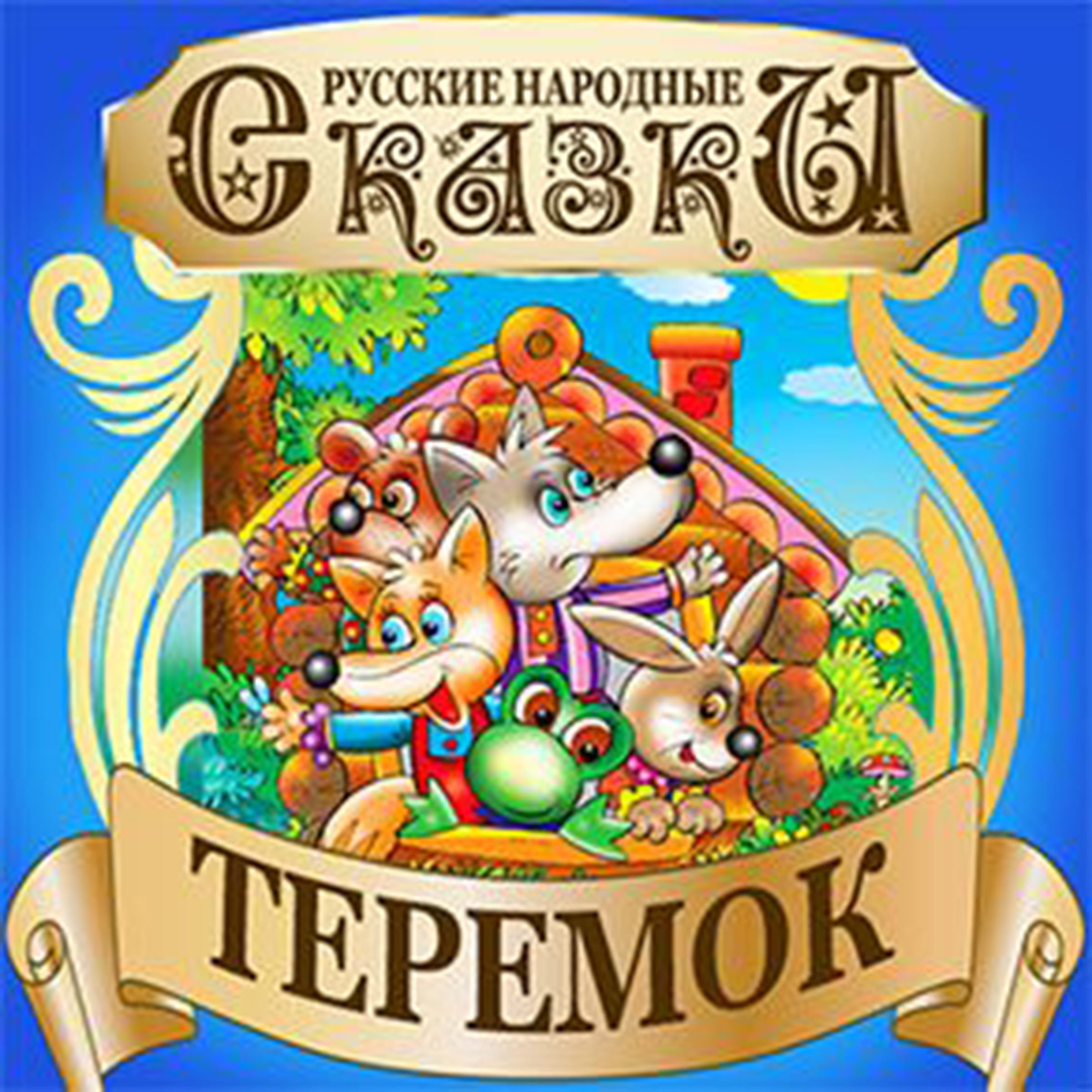 Printable Mansion (Teremok) [Russian Edition] Audiobook Cover Art