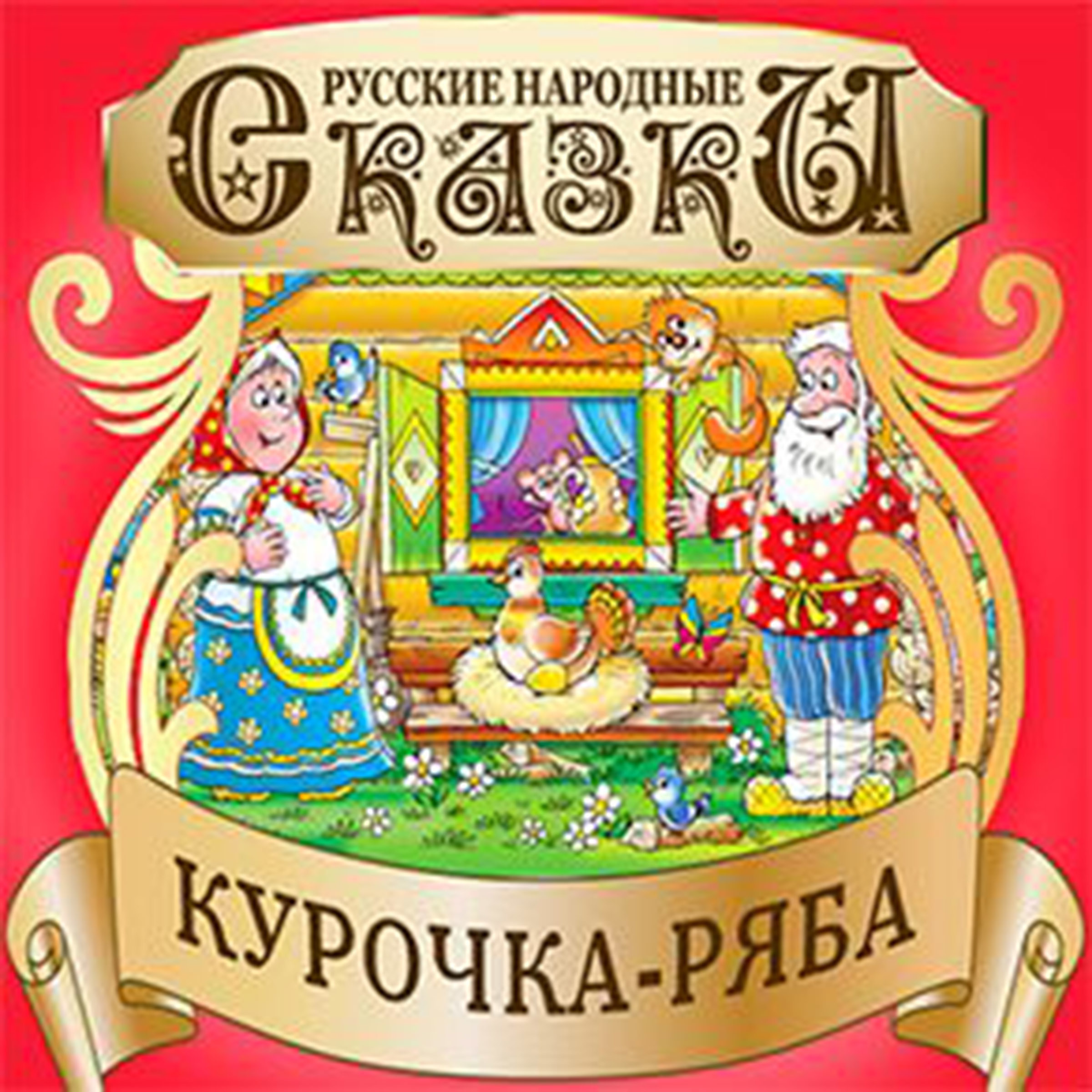 Printable Ryaba the Hen [Russian Edition] Audiobook Cover Art