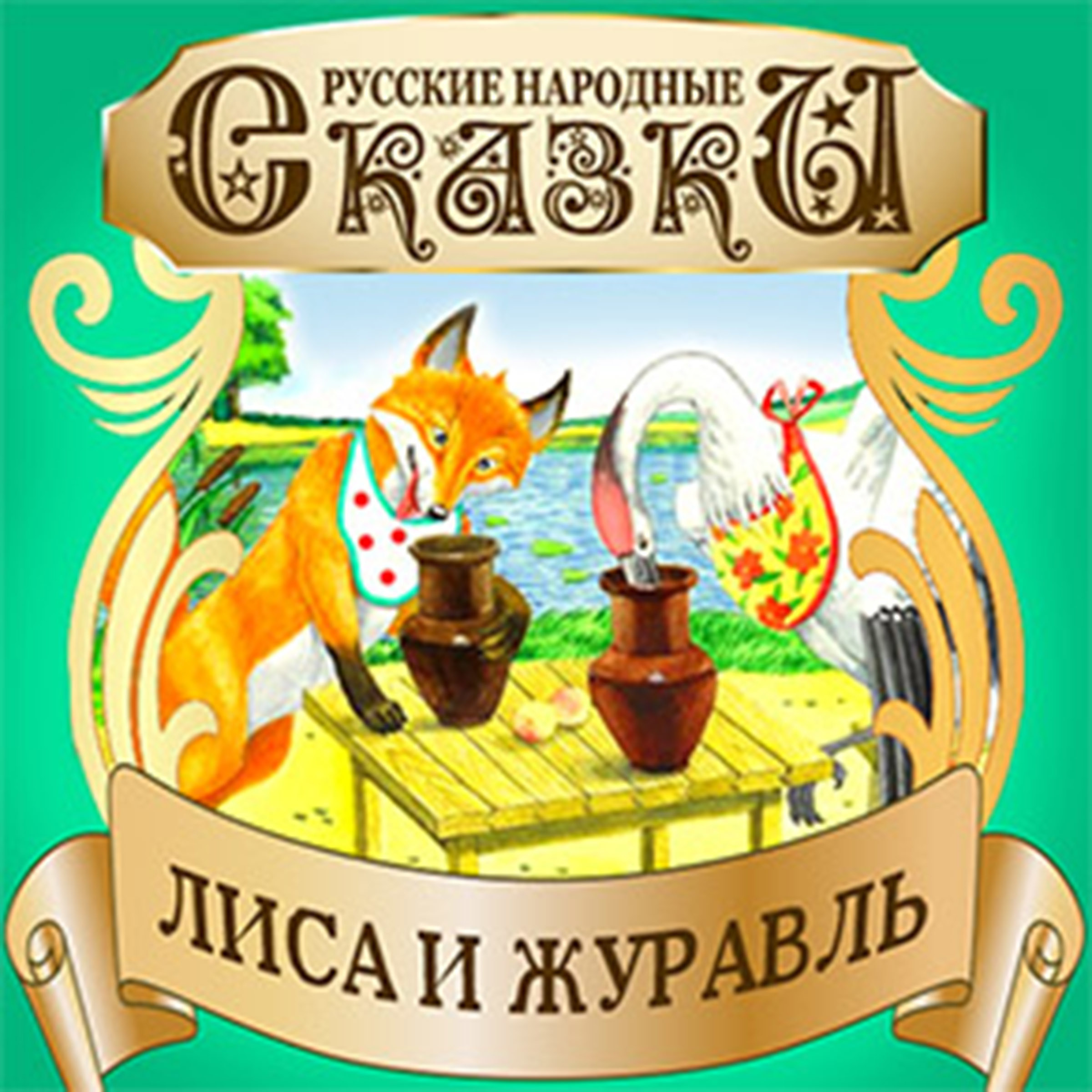 Printable The Fox and the Crane [Russian Edition] Audiobook Cover Art
