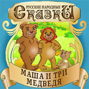 Masha and the Three Bears [Russian Edition] Audiobook, by Folktale