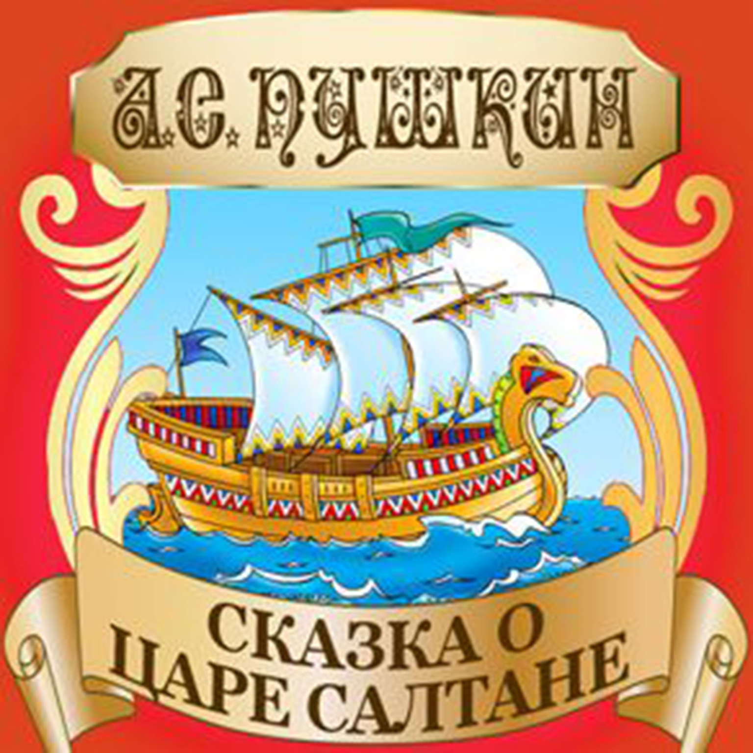 A Tale Of King Sultan, The Mighty Prince Gwydon And The Beautiful Princess Swan [Russian Edition] Audiobook, by Aleksandr Pushkin