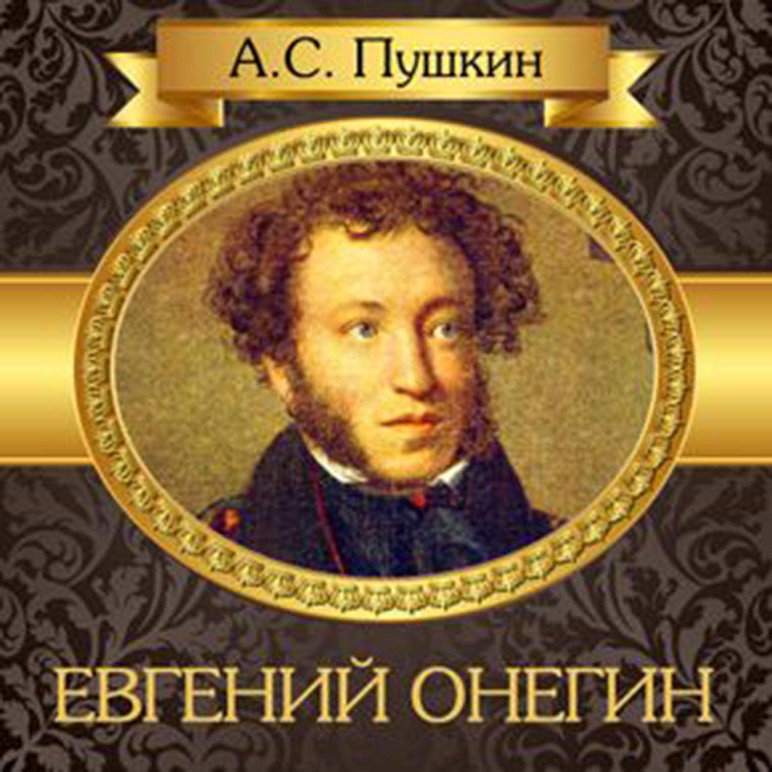 Eugene Onegin [Russian Edition] Audiobook, by Alexander Pushkin
