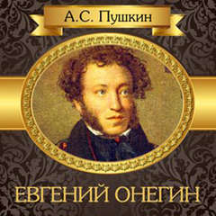 Eugene Onegin [Russian Edition] Audiobook, by Alexander Pushkin