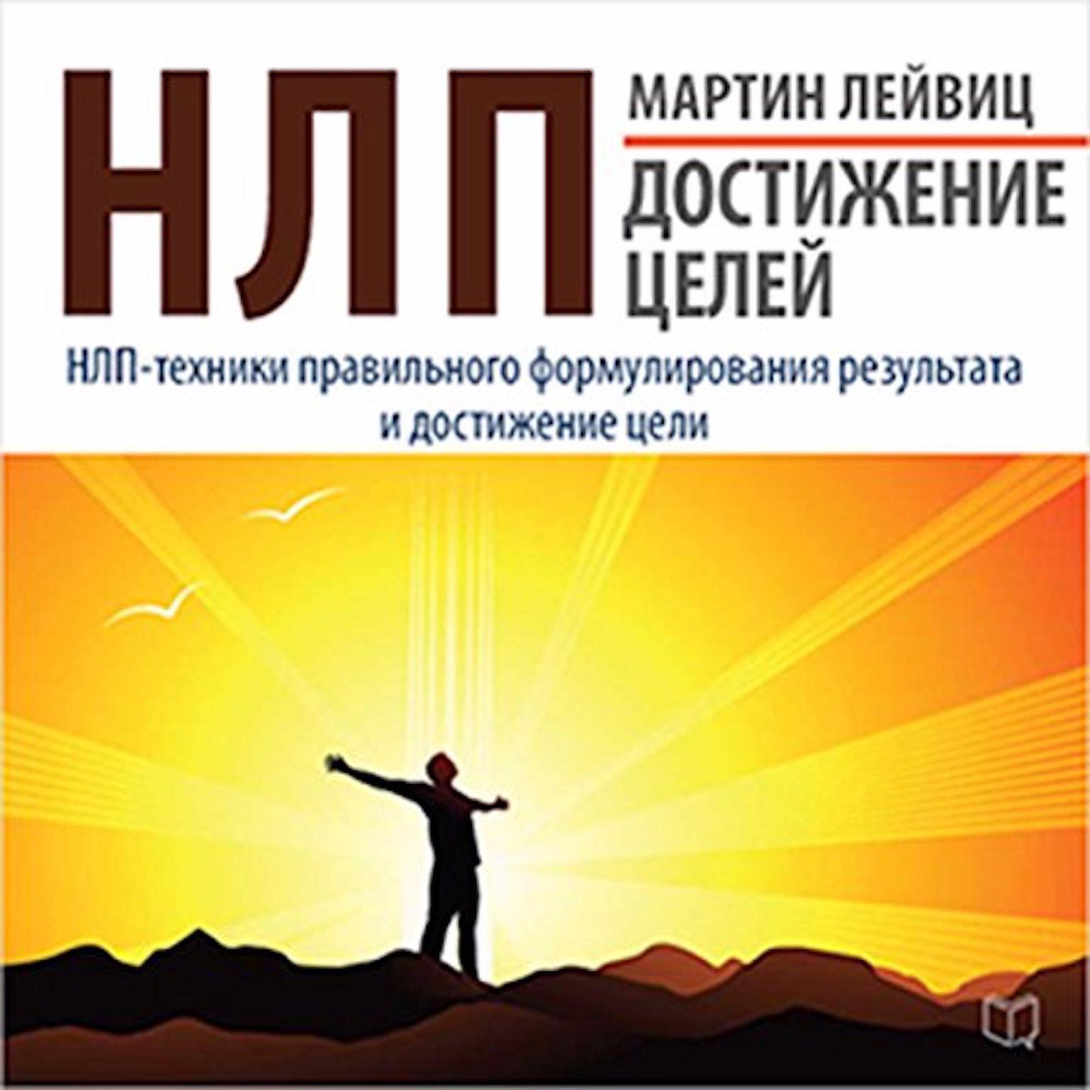 NLP: Achievements of Goals [Russian Edition] Audiobook, by Martin Leyvitz