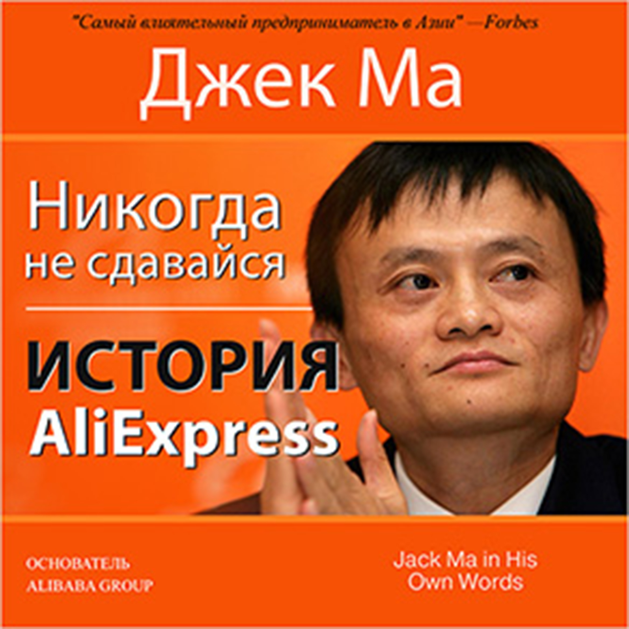 Printable Never Give Up [Russian Edition]: The Story of AliExpress Audiobook Cover Art