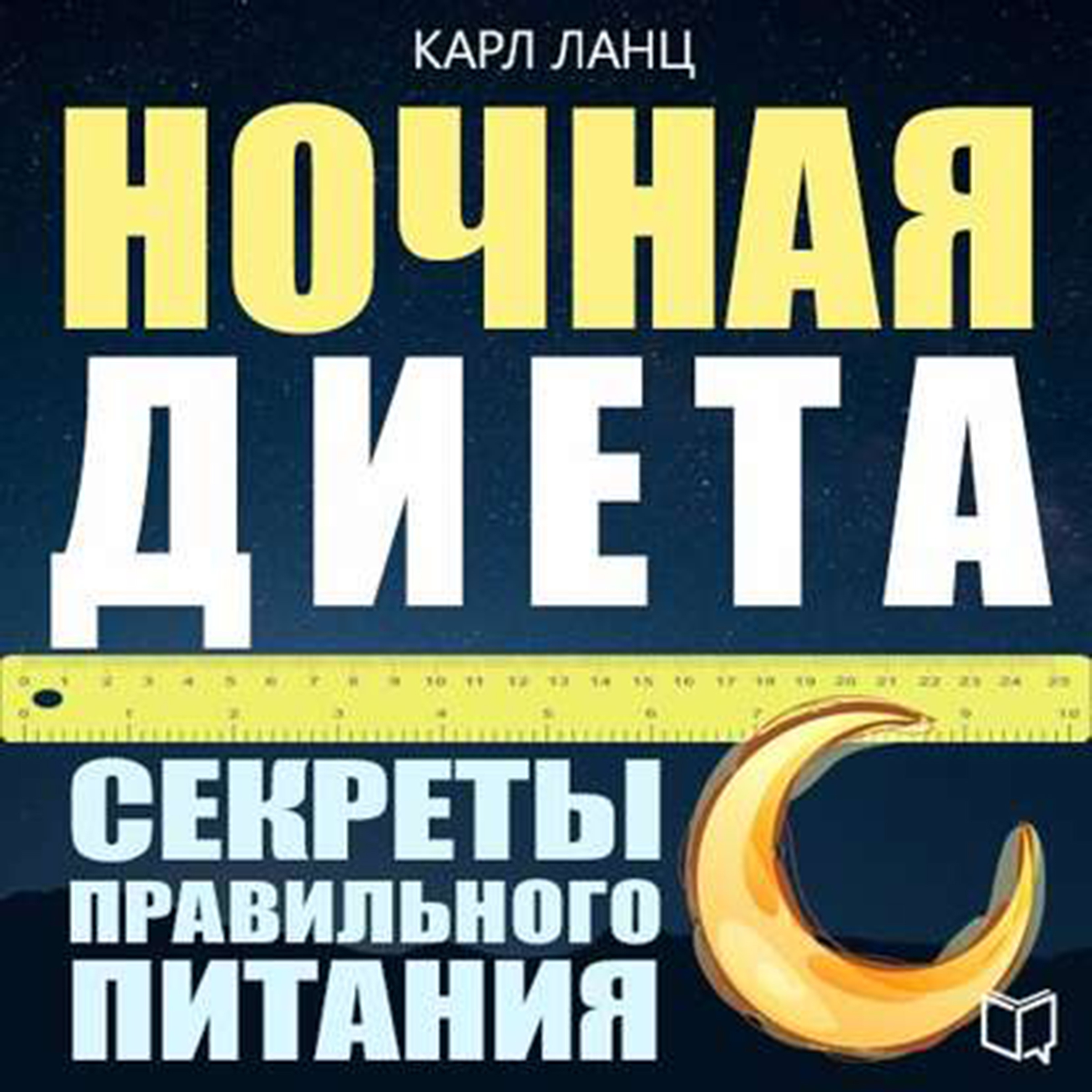 Printable Night Diet [Russian Edition]: The Secrets of Proper Nutrition Audiobook Cover Art
