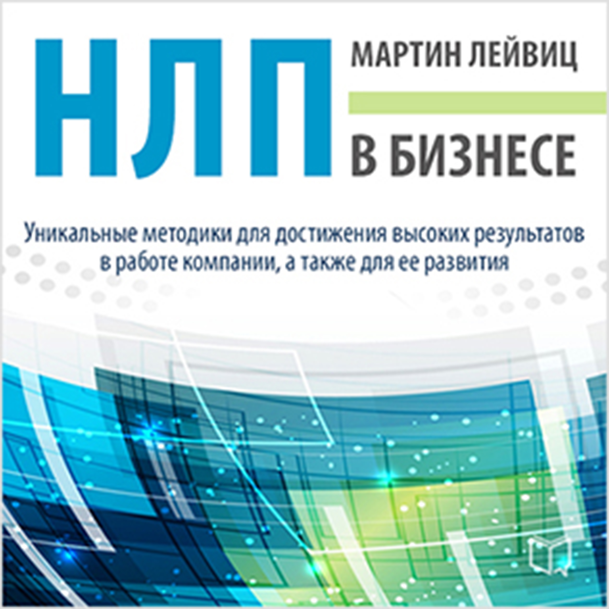 Printable NLP in Business [Russian Edition] Audiobook Cover Art