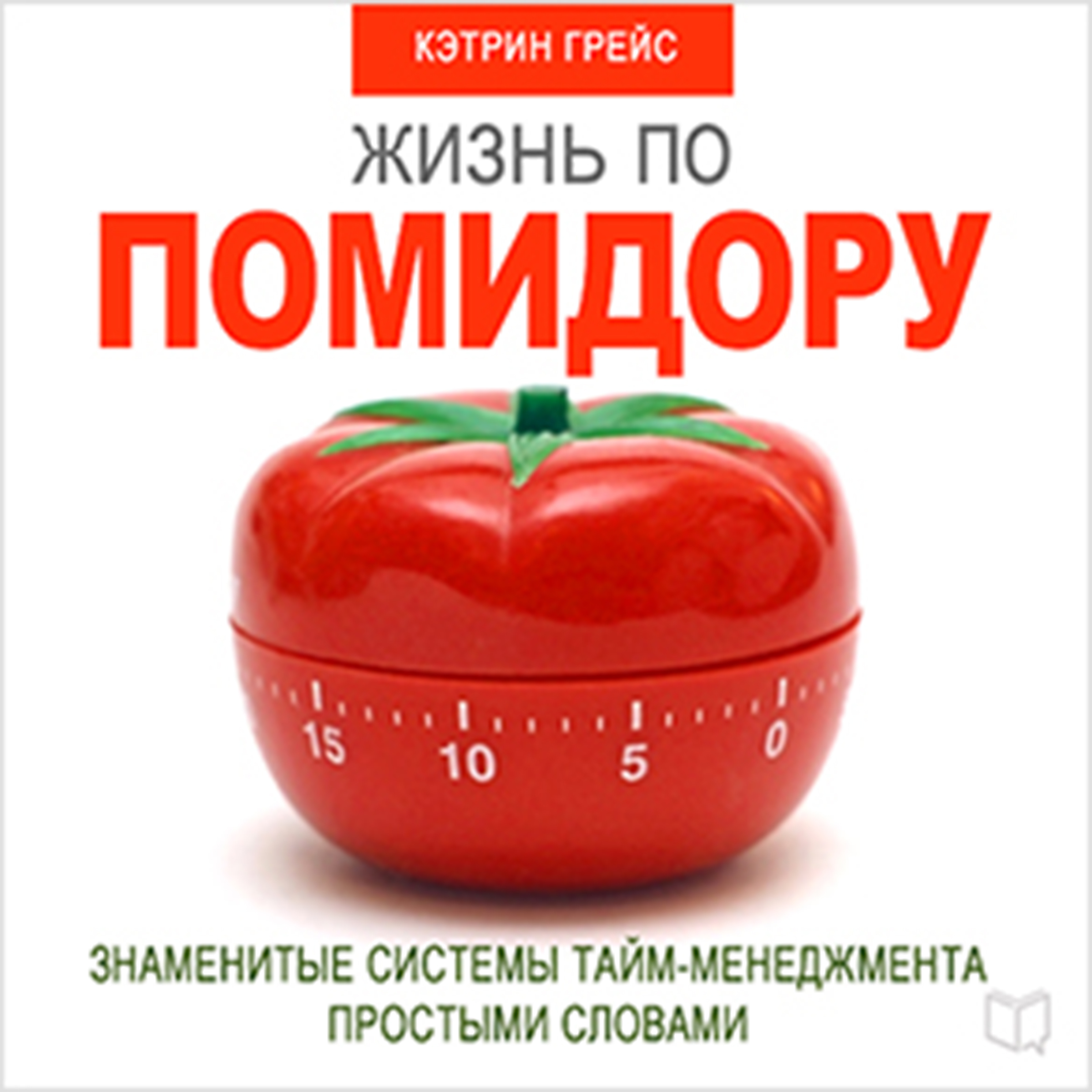 Printable Life on a Tomato Method [Russian Edition]: Famous Time Management Systems in Simple Words Audiobook Cover Art