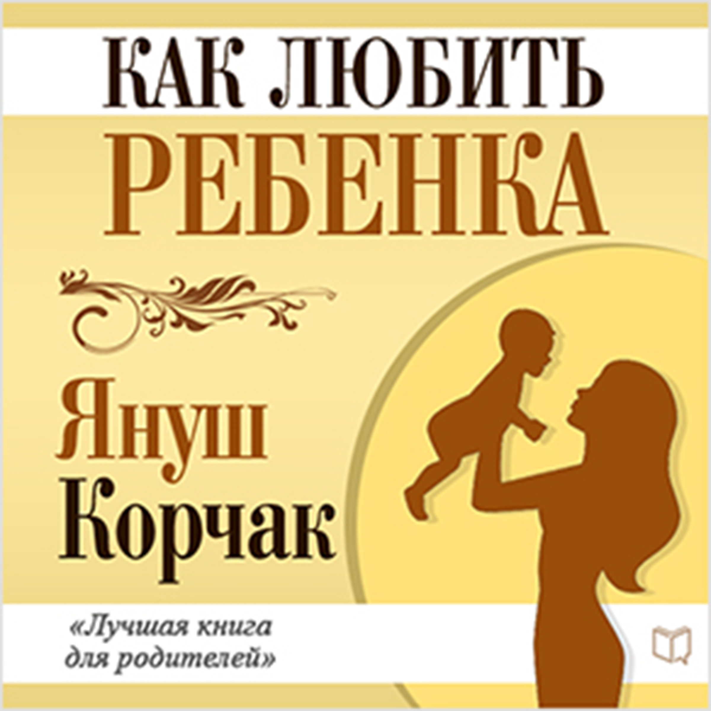 Printable How to Love a Child [Russian Edition] Audiobook Cover Art