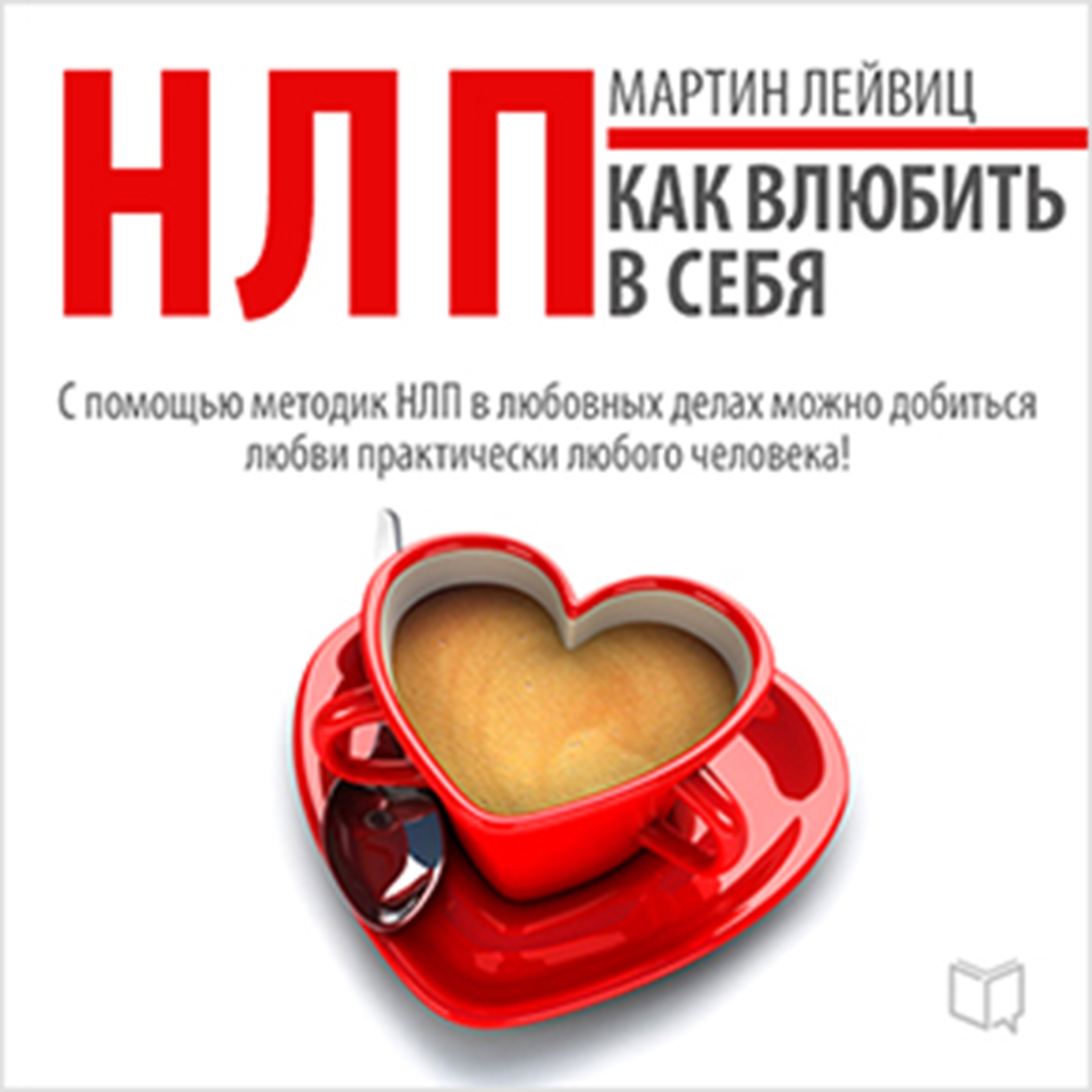 Printable NLP Techniques: How to Make Them Love You [Russian Edition] Audiobook Cover Art