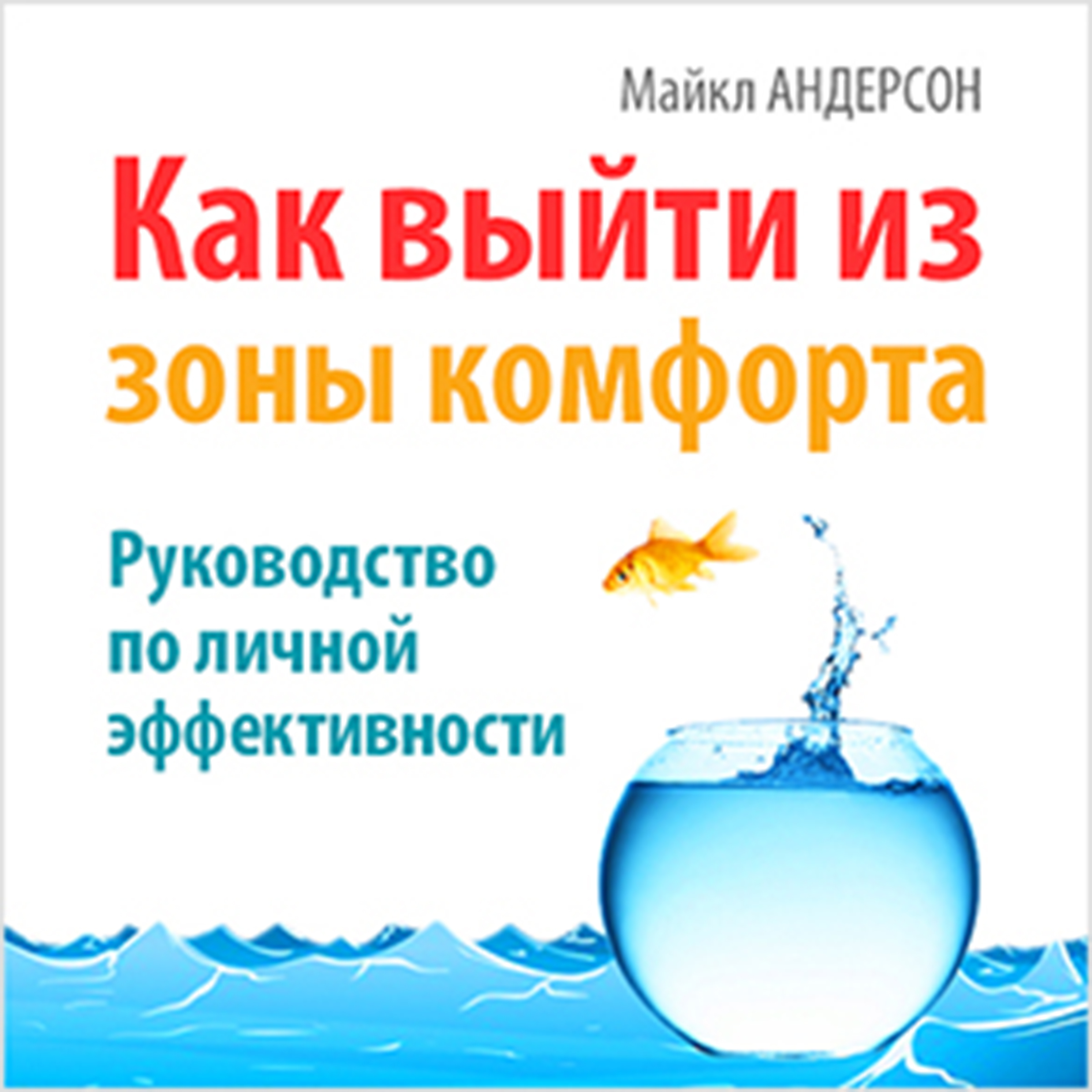 Printable How to Get Out of Your Comfort Zone [Russian Edition]: Guide to Personal Effectiveness Audiobook Cover Art