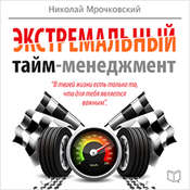 Extreme Time Management [Russian Edition] Audiobook, by Alexey Tolkachev, Nikolay Mrochkovskiy